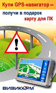 Акция! Карта Визиком для ПК в подарок при покупке GPS навигатора Visicom A1050