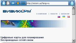 Интернет в GPS навигаторе Visicom A1050
